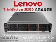 联想 ThinkSystem SR550 服务器 双机热备*产品 可上门安装调试