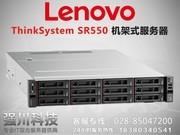 联想Lenovo官方品质 ThinkSystem SR550 机架式服务器小盘 RD 450换代产品