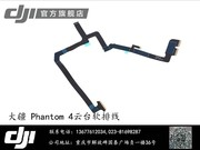 大疆 Phantom 4云台软排线
