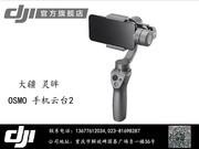 新品 DJI OSMO MOBILE 2 代 大疆灵眸手机云台手持云台相机