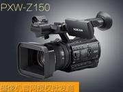 济南特昌索尼 PXW-Z150 4K专业高清摄像机 手持专业