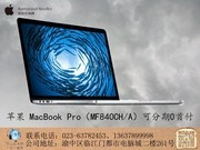 苹果 MacBook Pro(MF840CH/A)可分期0首付