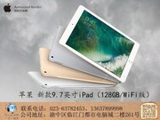 苹果 新款9.7英寸iPad(128GB/WiFi版)
