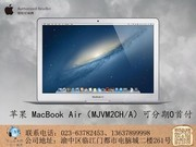 苹果 MacBook Air(MJVM2CH/A)可分期0首付