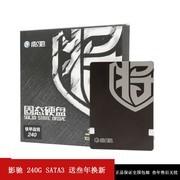 影驰(Galaxy)铁甲战将系列 240G SATA3 固态硬盘