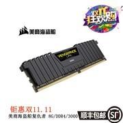 美商海盗船(USCORSAIR) 复仇者LPX DDR4 3000 8GB