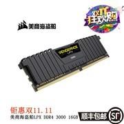 海盗船 复仇者LPX 16GB DDR4 2400(CMK16GX4M1A2400C16)