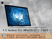 苹果 MacBook Pro(MF841CH/A)可分期0首付