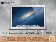 苹果 MacBook Air(MJVE2CH/A)可分期0首付