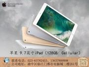 苹果 9.7英寸iPad(128GB/ Cellular)