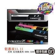 芝奇 幻光戟Trident Z RGB 16GB DDR4 3200(F4-3200C16D-16GTZR)