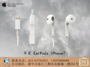 苹果 EarPods IPhone7