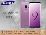三星 GALAXY S9+(全网通)