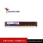 威刚(ADATA) 万紫千红DDR3 1600兼容1333 2G/4G/8G台式机内存条