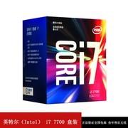 英特尔(Intel) i7 7700 酷睿四核 盒装
