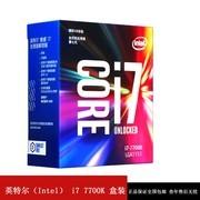 英特尔(Intel) i7 7700K 酷睿四核 盒装CPU处理器