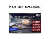 MAXHUB UI86EB智能会议平板旗舰版_成都MAXHUB会议平板分销商