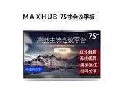 MAXHUB PC75MJ智能会议平板增强版_成都会议平板总代理