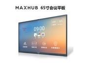 MAXHUB UI65EB智能会议平板