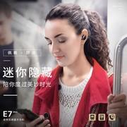 浩酷HOCO E7迷你隐形无线蓝牙耳机4.1耳塞挂耳入耳式