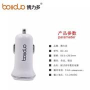 博力多车载充电器点烟口器适用平板导航手机双USB2.4A/1.0A光指示