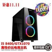 I5 8400/GTX1070高性价比电竞主机