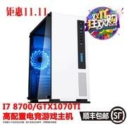 I7 8700/GTX1070TI高配置电竞游戏主机