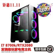 I7 8700K/RTX2080 8G发烧级玩家电竞主机