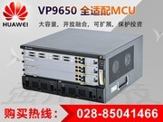 华为 VP9650