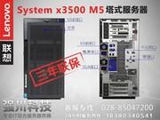 性能级服务器_联想 System x3500 M5 主机成都IBM代理商报价促销
