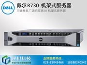 戴尔 PowerEdge R730 机架式服务器(Xeon E5-2620 v4/16GB*2/600GB*2)