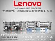 ThinkServer RD450(Xone E5-2603 v3/8GB/2TB/DVDRW/450W)