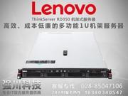 ThinkServer RD350(Xeon E5-2609 v3/8G/1T SATA/R110i)