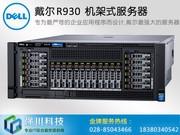 戴尔 PowerEdge R930 机架式服务器(Xeon E7-4820 v4*2/16GB*8/600GB*6)
