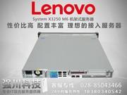 联想 System x3250 M6(3633I01)