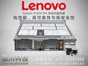 联想 System x3650 M5(8871I28)