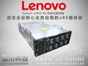 联想 System x3850 X6(6241I11)