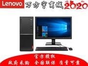 联想 扬天M2601K(G3930/4GB/500GB/集显/19.5LCD)