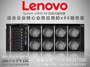 联想(Lenovo) 联想 IBM X3850X6机架数据库ERP大数据服务器