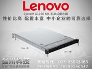 联想 System x3250 M5(5458I43)