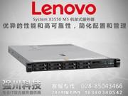 联想 System x3550 M5(8869I05)