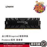 金士顿(Kingston)骇客神条 Predator系列 掠食者 DDR4 3000 8G 台式