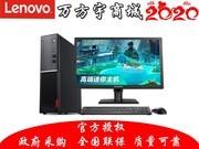 联想 扬天M4000e(Plus)(i5 7400/8GB+16GB/1TB/集显/21.5LCD)