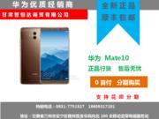 华为 Mate 10(6GB RAM/全网通)可分期付款 低月供 无抵押兰州至高数码电子商城 0931-7751527 大客户专享18609317181