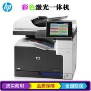 【行货保证】惠普HP MFP M775dn 彩色激光A3一体机 打印/复印/扫描/双面