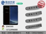 【三星专卖店】三星S8 限时特惠仅售1750元!各版本现货,微信热线13932106862享优惠