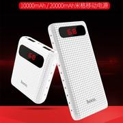 浩酷 B20A米格移动电源 快充双USB输出 数显20000充电宝