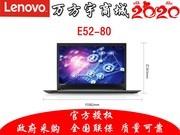 联想 昭阳E52-80-IFI(8GB/256GB/2G独显)