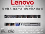 联想 System x3250 M6(3633I44)