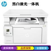 惠普(HP)LaserJet Ultra MFP M134a激光一体机打印/复印/扫描三合一